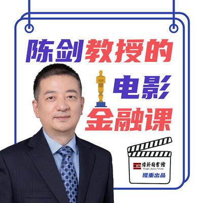 陈剑教授的电影金融课
