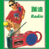 蹦迪Radio