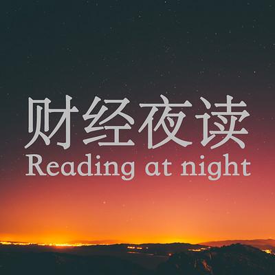 财经夜读精华版