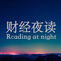 财经夜读名家名篇