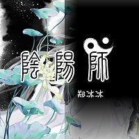 郑冰冰:阴阳师