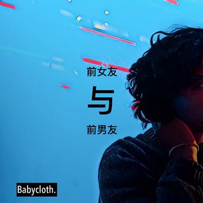 满杰Babycloth:前女友与前男友