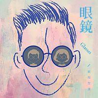 欧阳圣康:眼镜
