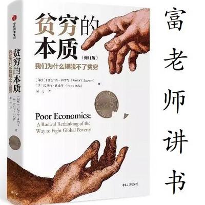 富老师讲书|《贫穷的本质》