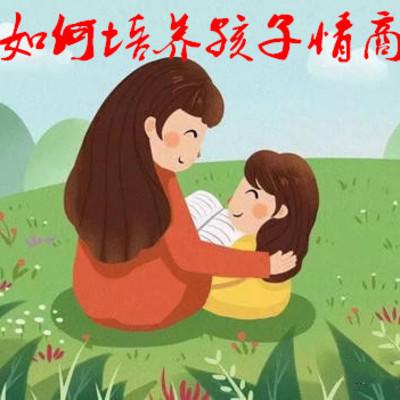 如何培养孩子情商