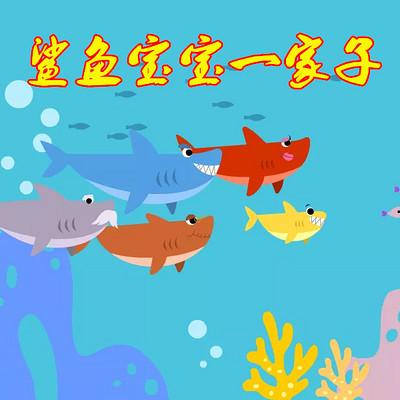 鲨鱼宝宝一家子