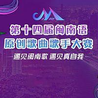 第14届闽南语原创歌曲歌手大赛乐团季