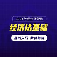 2021初级会计职称|2021初级经济法