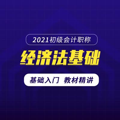 2021年初级会计职称|经济法零基础通关