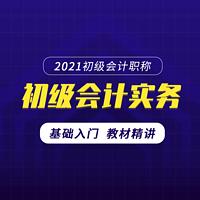 2021初级会计|2021初级会计实务