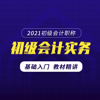 2021初级会计职称|会计实务零基础通关