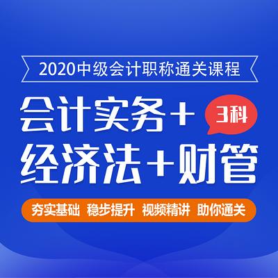 2020中级会计职称|中级会计|三科精讲