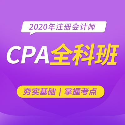 2020注册会计师|CPA注会|六科精讲