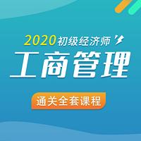 2020初级经济师工商管理|通关全套课程