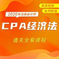 注册会计师经济法|CPA经济法|通关课程