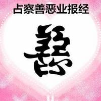 地藏菩萨占察善恶业报经讲解