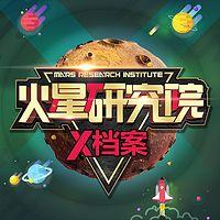 火星研究院-恐龙入侵+生命密码