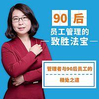 张骊讲职场:90后员工管理的制胜法宝