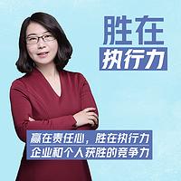 张骊讲职场:成功99%胜在执行力