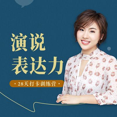 刘媛媛28天演说表达力训练营