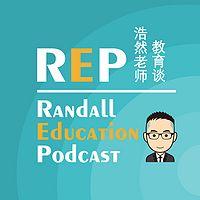 浩然老师教育谈丨REP Podcast