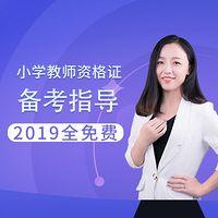2019教师资格证备考攻略-小学