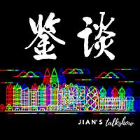 鉴谈 | 中西方文化观察