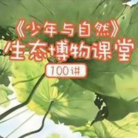 """""""少年与自然""""生态博物课堂100讲"""