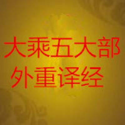 乾隆大藏经大乘五大部重译经122-371