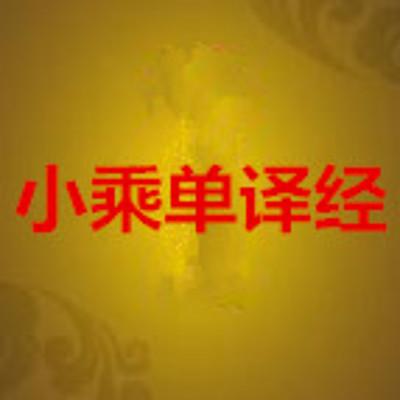 乾隆大藏经小乘单译经675-776部
