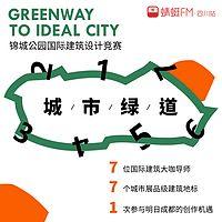 锦城公园国际建筑设计竞赛