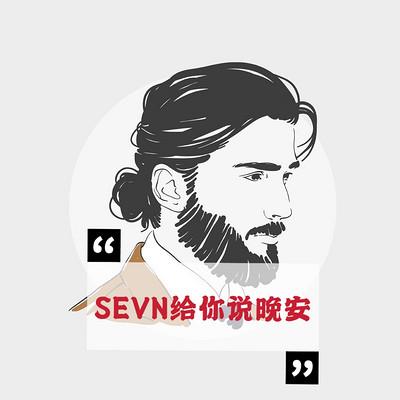 赛文电台|SEVN给你说晚安