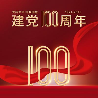 党史故事100讲