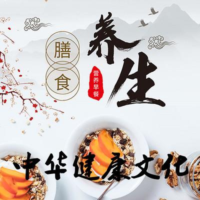 中华膳食养生知识