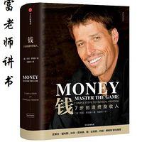 富老师讲书 |《钱》