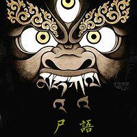 藏族尸语故事