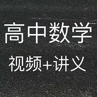 苗金利高中数学  视频+讲义