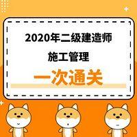2020年二建《管理》精讲课