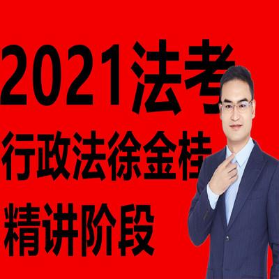 2021法考行政法徐金桂精讲阶段瑞达法考
