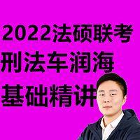 2022法硕联考 刑法车润海 基础精讲