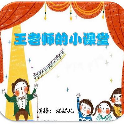 王老师的小课堂