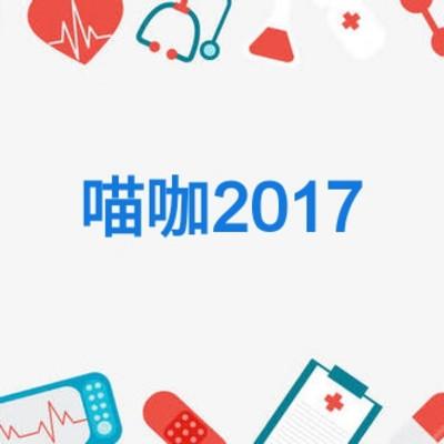 喵咖2017