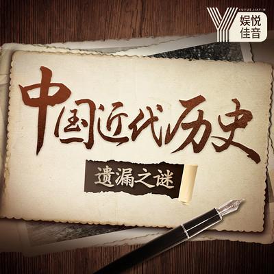 探秘中国近代历史遗漏之谜