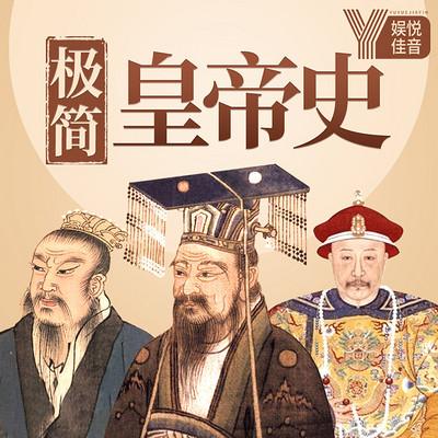 中国历史之皇帝简史丨200位皇帝兴衰趣事