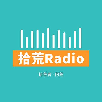 拾荒Radio