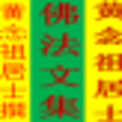 黄念祖居士佛法文集(黄念祖居士 撰)