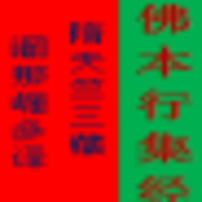 佛本行集经 (六十卷)-隋 阇那崛多译