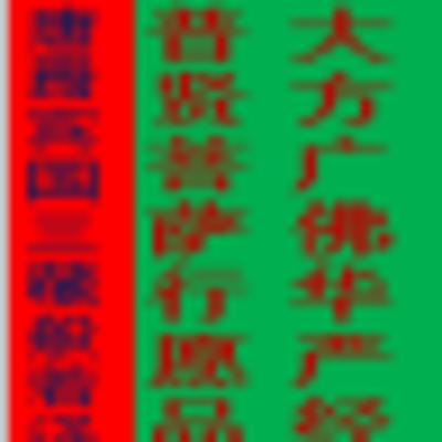 华严经(40卷版)(唐罽宾国三藏般若)