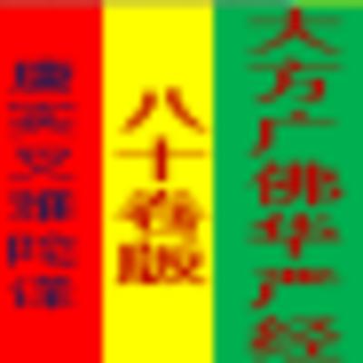 大方广佛华严经(80卷)〖唐实叉难陀译〗