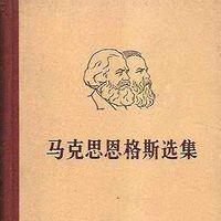 马克思恩格斯选集第一卷